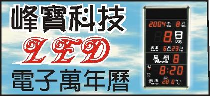 峰保科技LED電子萬年曆
